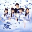 風光ル梟 Type-A (+DVD)