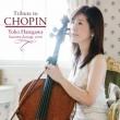Tribute To Chopin: 長谷川陽子