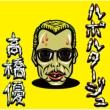 ルポルタージュ (+DVD)【期間生産限定盤】