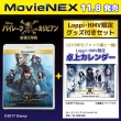【Loppi・HMV限定】パイレーツ・オブ・カリビアン/最後の海賊 MovieNEX [ブルーレイ+DVD]「卓上カレンダー」セット