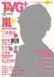 TVガイドPLUS (プラス)Vol.28 2017年 11月 15日号