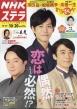 NHKウィークリーステラ編集部