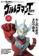 俺たちのウルトラマンシリーズ 「ウルトラマンタロウ」 (HINODE MOOK)