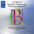 無伴奏ヴァイオリンのためのソナタとパルティータ全曲 若松夏美(2CD)