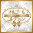 オルゴールコレクション 〜Can You Celebrate〜