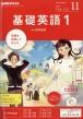 NHKラジオ基礎英語 1