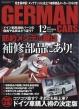 GERMAN CARS編集部