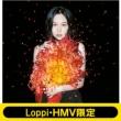 《Loppi・HMV限定 マフラータオル付きセット》 emotion 【初回生産限定盤】(+DVD)