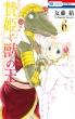 贄姫と獣の王 6 花とゆめコミックス