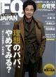 FQ JAPAN (エフキュージャパン)2018年 1月号