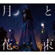 月と花束 【初回生産限定盤】(+DVD)