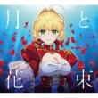 月と花束 【期間生産限定盤】(+DVD)