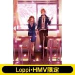 【HMV・Loppi限定セット ランチボックス付き】「いつだって僕らの恋は10センチだった。」下巻【完全生産限定版】