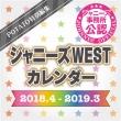 ジャニーズWEST カレンダー 2018.4-2019.3