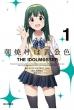 朝焼けは黄金色 THE IDOLM@STER 1 IDコミックス/REXコミックス