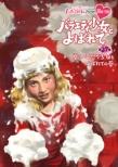 ももクロChan 第6弾 バラエティ少女とよばれて 第27集 (Blu-ray)