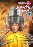 ももクロChan 第6弾 バラエティ少女とよばれて 第28集 (Blu-ray)