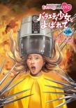 ももクロChan 第6弾 バラエティ少女とよばれて 第28集 (DVD)