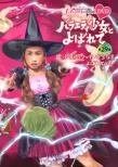 ももクロChan 第6弾 バラエティ少女とよばれて 第29集 (DVD)