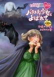 ももクロChan 第6弾 バラエティ少女とよばれて 第30集 (DVD)