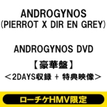 《ローチケHMV限定販売》 ANDROGYNOS DVD【豪華盤】<2DAYS収録 +特典映像> (2回目)