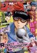 ジャンプGIGA 2018 Vol.2 週刊少年ジャンプ 2018年 2月 1日号増刊