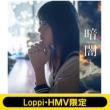 《Loppi・HMV限定 オリジナル卓上カレンダー付きセット》 暗闇 【Type A】(+DVD)