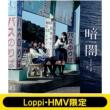 《Loppi・HMV限定 オリジナル卓上カレンダー付きセット》 暗闇 【Type C】(+DVD)