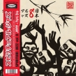Spiritual Jazz 8: Japan Pt 1