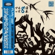 Spiritual Jazz 8: Japan Pt 2