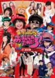 Morikawa Toshiyuki To Hiyama Nobuyuki No Omaera No Tame Daro!Shuku!Dai 50 Dan Kinen Dvd Kisu