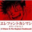 エレファントカシマシ カヴァーアルバム2 〜A Tribute To The Elephant Kashimashi〜【SHM-CD】