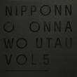 NIPPONNO ONNAWO UTAU Vol.5 【初回生産限定盤】