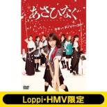 【HMV・Loppi限定セット グッズ付き】映画『あさひなぐ』 DVD スタンダード・エディション