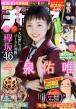 週刊少年チャンピオン 2018年 3月 22日号