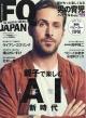 FQ JAPAN (エフキュージャパン)2018年 4月号