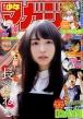 週刊少年マガジン 2018年 3月 14日号
