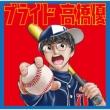 プライド 【期間生産限定盤】(+DVD)