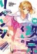 政宗くんのリベンジ 10 IDコミックス/REXコミックス