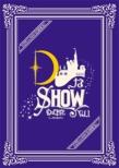 DなSHOW Vol.1 (2Blu-ray)