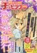 恋愛チェリーピンク エレガンスイブ 2018年 5月号増刊