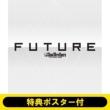 《特典ポスター付き》 FUTURE (3CD+4Blu-ray)