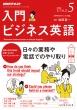NHKラジオ入門ビジネス英語
