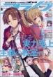 月刊comic alive (コミックアライブ)2018年 6月号