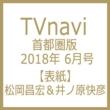 Tvnavi (テレビナビ)首都圏版 2018年 6月号