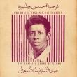 Abu Obaida Hassan & His Tambour: The Shaigiya Sound Of Sudan
