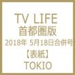 TV LIFE(テレビライフ)首都圏版 2018年 5月18日合併号