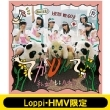 《Loppi・HMV限定 オリジナルクリアファイル3枚付セット 》 でかどんでん 【通常盤】