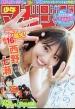週刊少年マガジン 2018年 5月 23日号