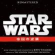 スター・ウォーズ エピソード V/帝国の逆襲 オリジナル・サウンドトラック